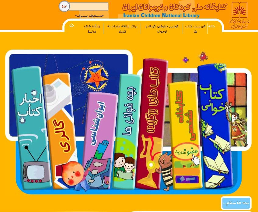  Nima Akbarpour: کتابخانه ملی … 938571001583939404