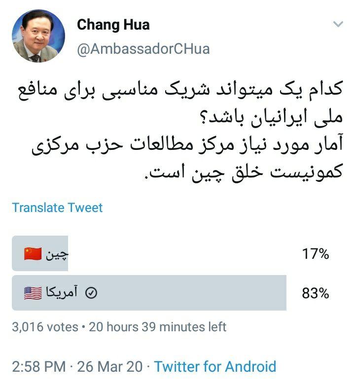 نظرسنجی توییتری سفیر چین در ای … 946148001585342204