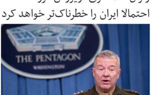 پنتاگون هشدار داد که حمله به … پنتاگون هشدار داد که حمله به … 963305001584042605 300x190