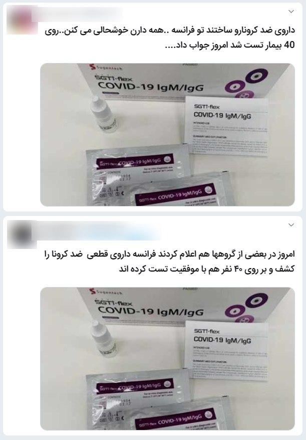 1️⃣: ١- فرانسه واکسن کرونا درس … 976715001585456804