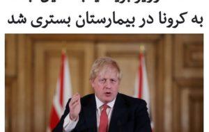 نخستوزیر بریتانیا که به دلیل … نخستوزیر بریتانیا که به دلیل … 004752001586121605 300x190