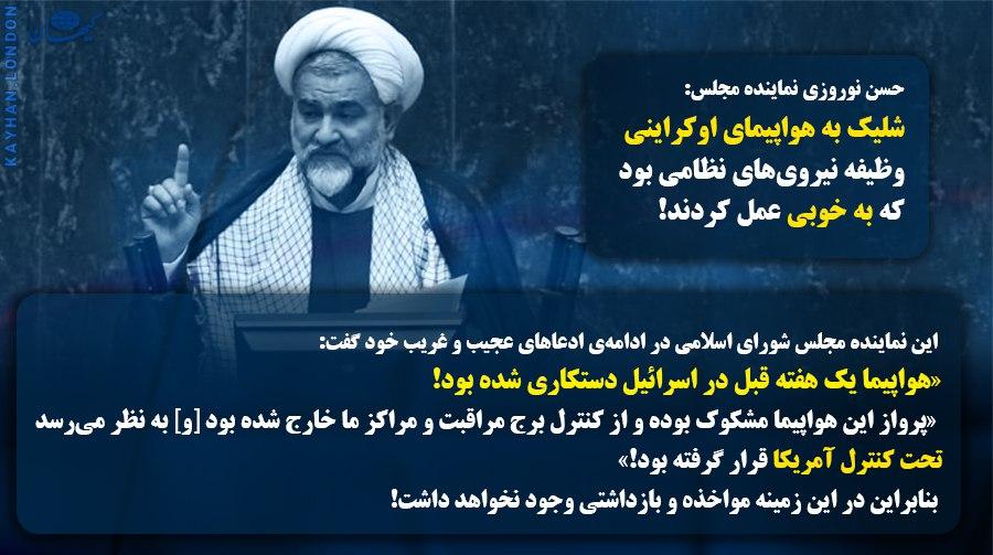 حسن نوروزی نماینده مجلس: شلیک … 010799001586107805