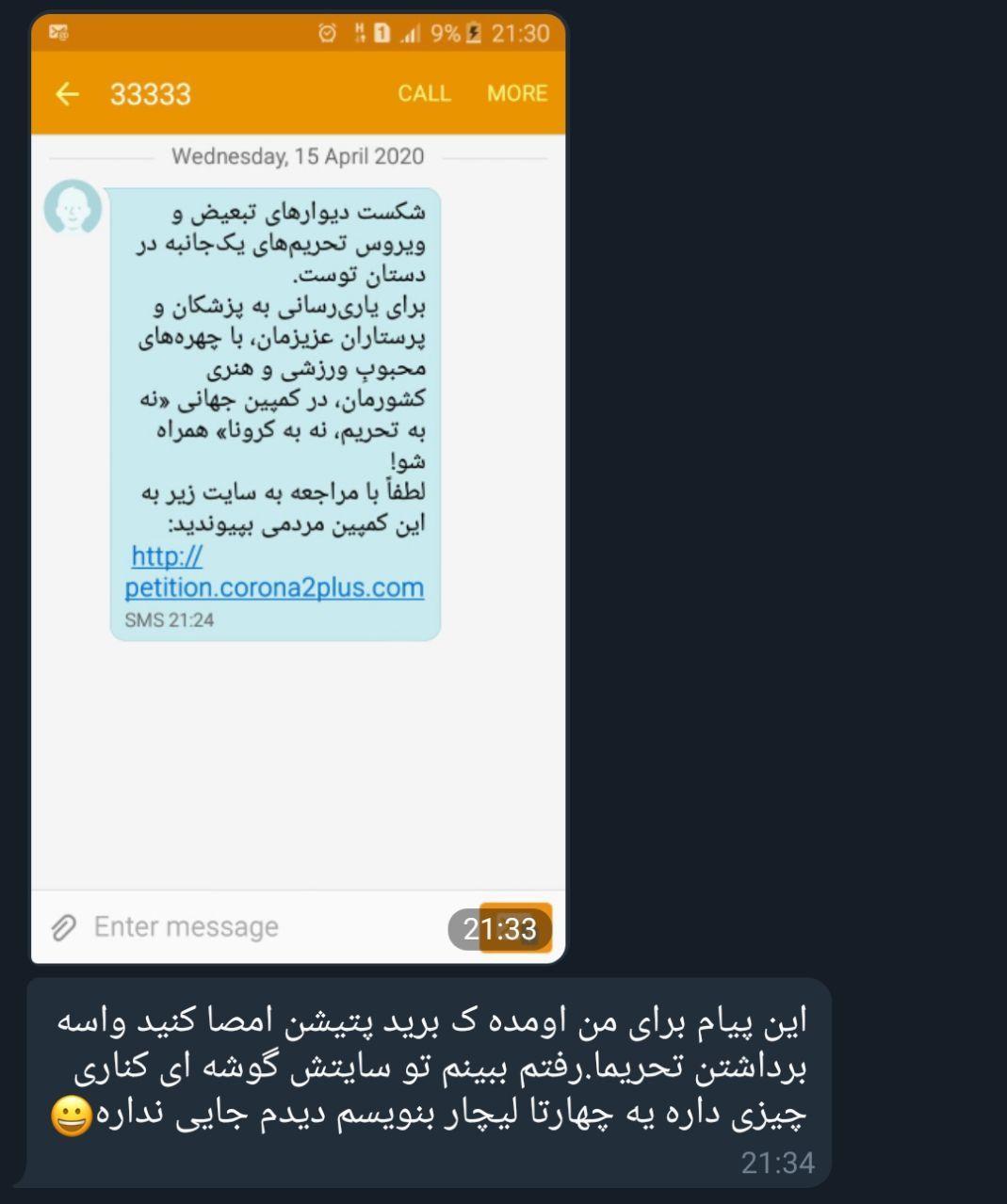 پیامهای ارسالی به #الو در مور … 094951001586972409