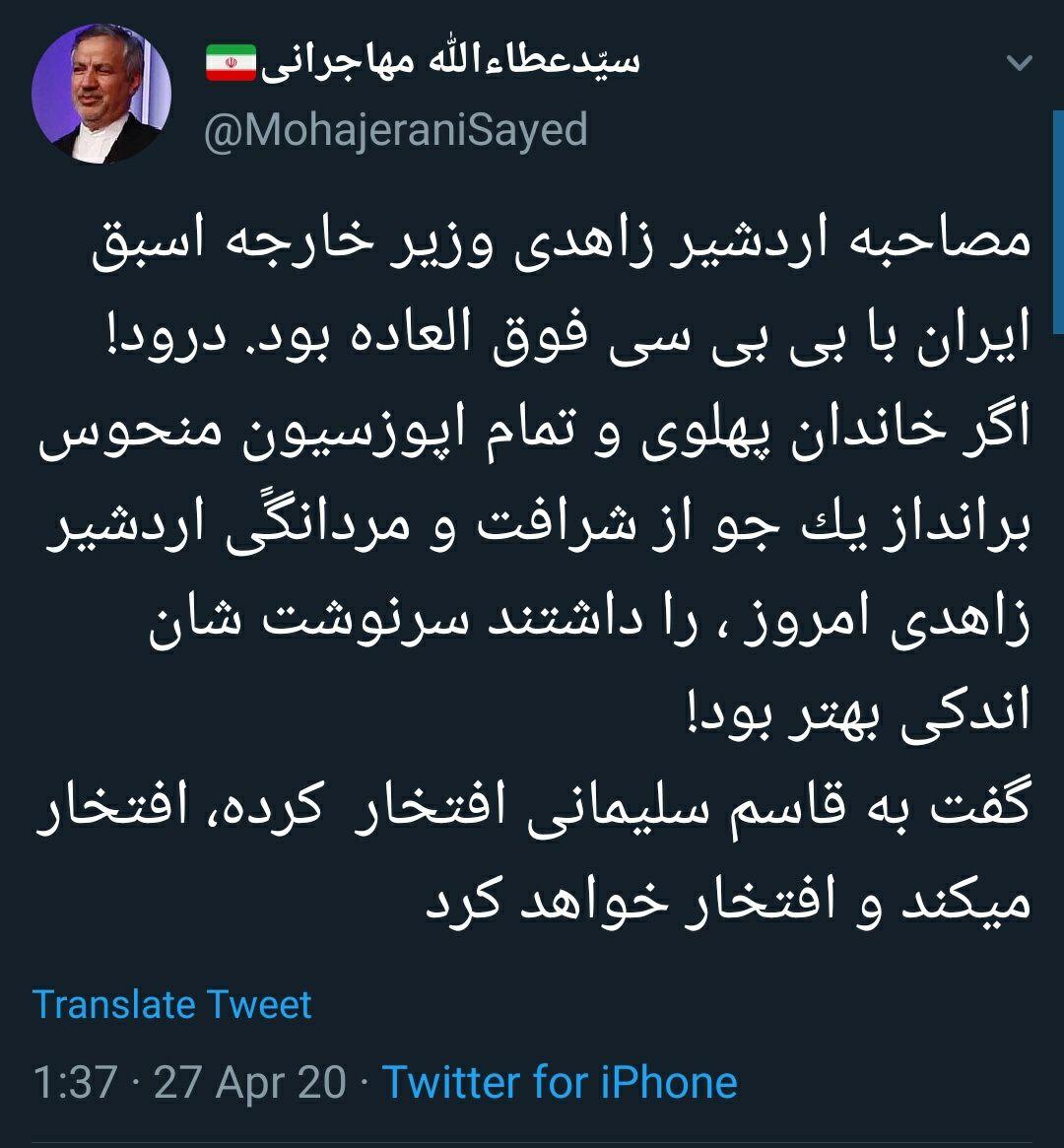 ماموریت بیبیسی فارسی به خوب … 104212001587991206