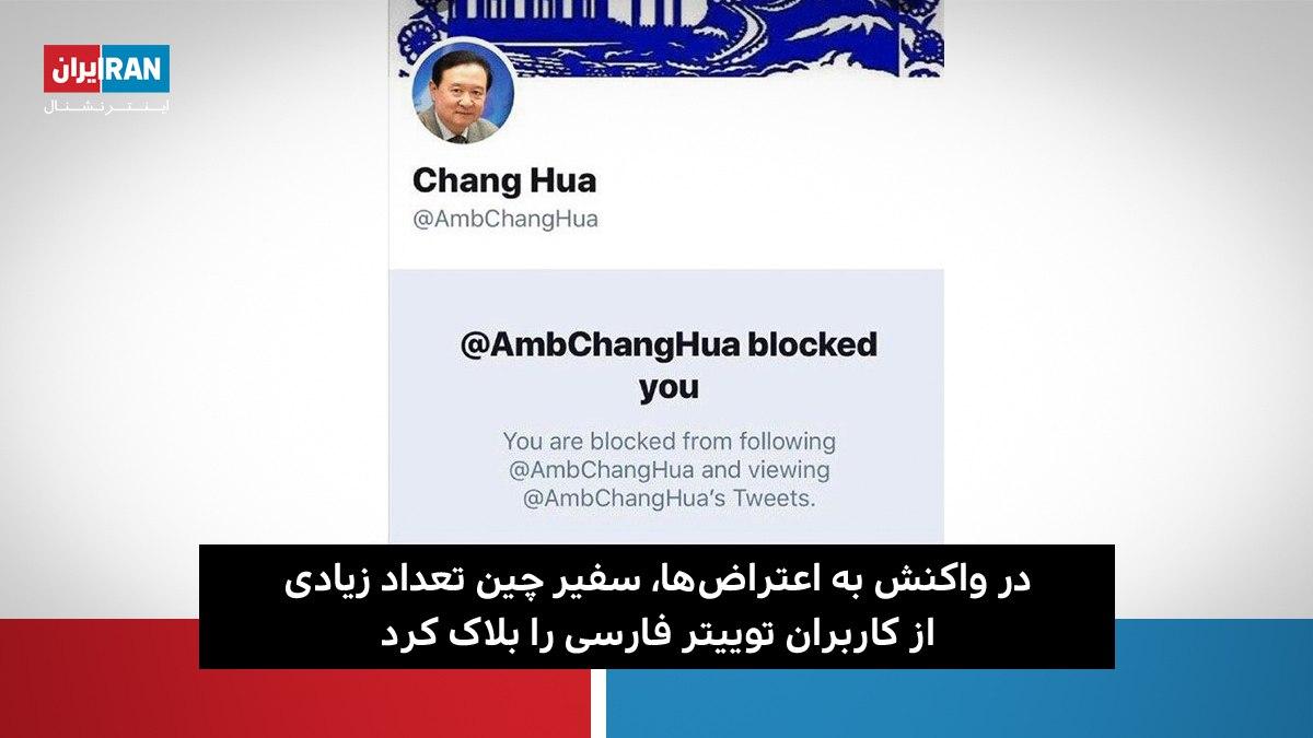#سفیر_چین در واکنش به اعتراضات … 119612001586245205
