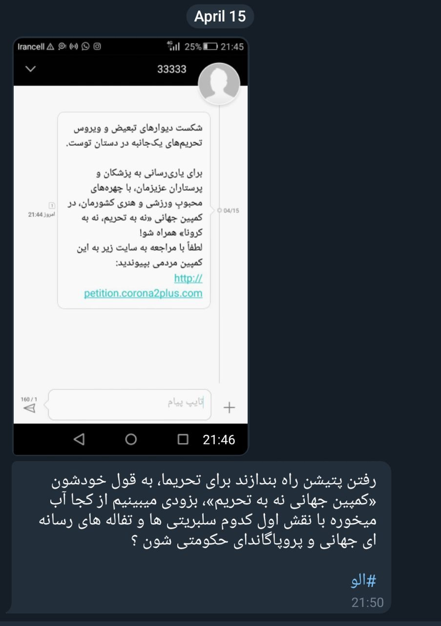 پیامهای ارسالی به #الو در مور … 137017001586972407