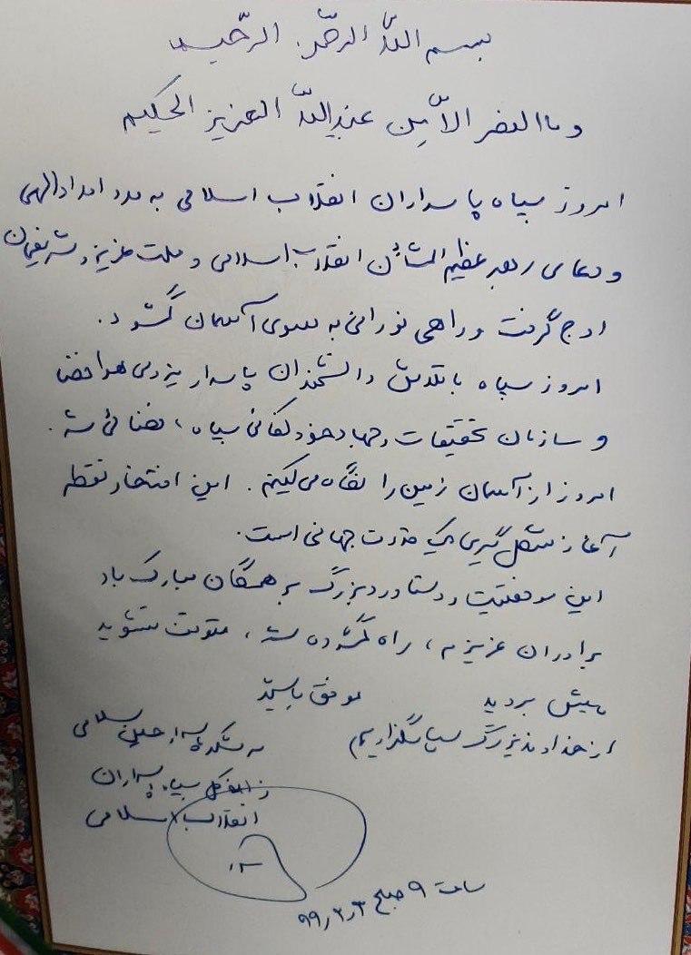 سلامی، فرمانده سپاه پاسداران ا … 204200001587640805