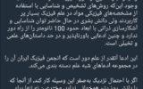 •انجمن فیزیک ایران: ادعای اخت … •انجمن فیزیک ایران: ادعای اخت … 279465001587056405 160x100