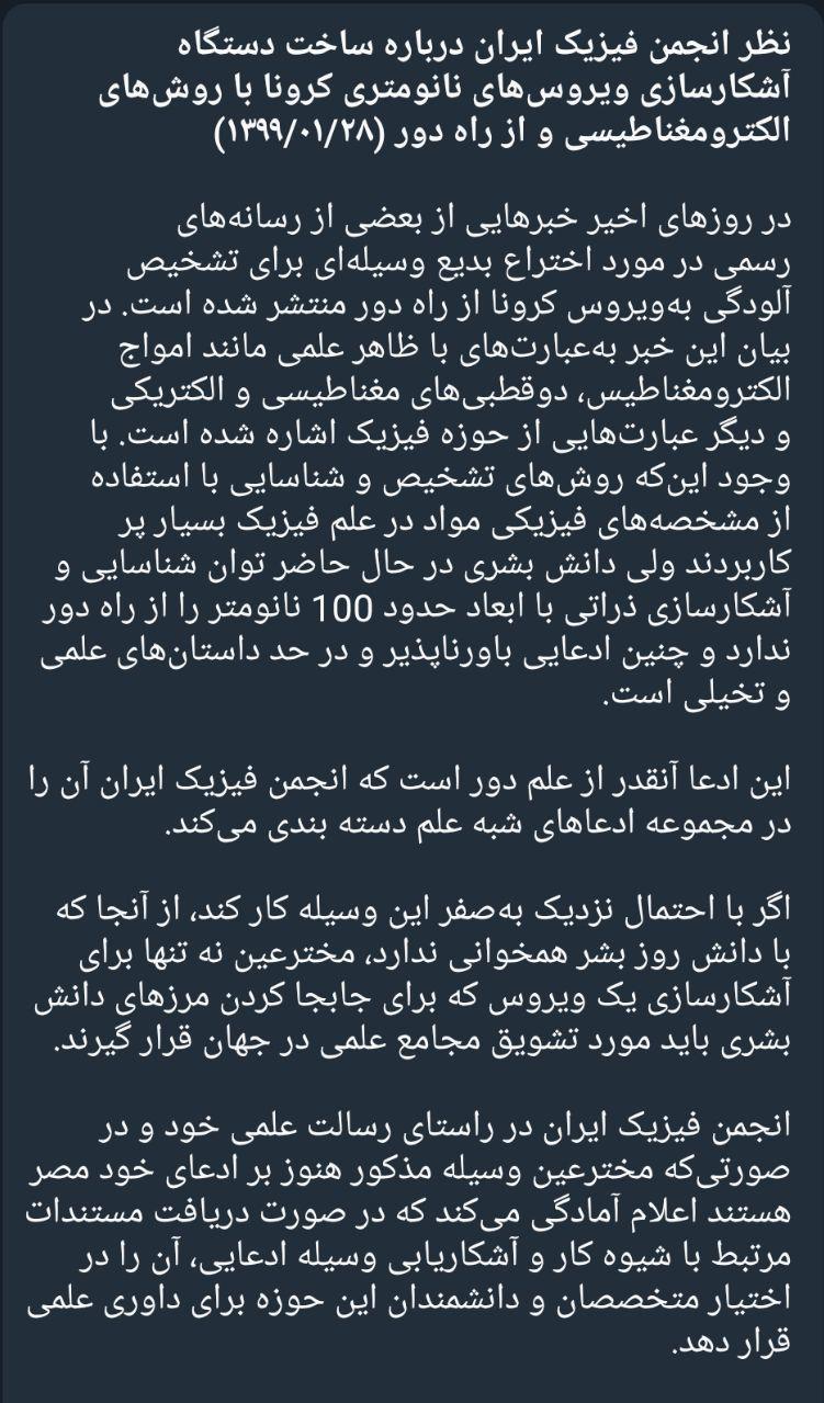 •انجمن فیزیک ایران: ادعای اخت … 279465001587056405