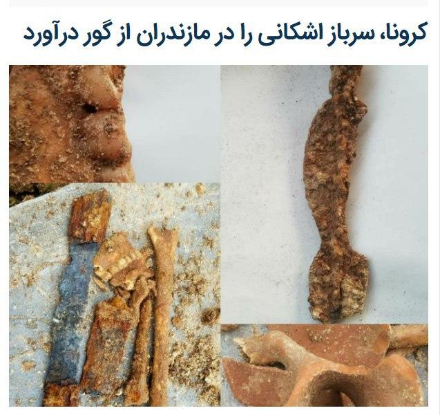 علی رمضانی پاجی پژوهشگر مازندر … 307294001588163405