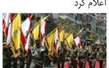آلمان حزبالله لبنان را تروریس … آلمان حزبالله لبنان را تروریس … 354405001588240805 160x100