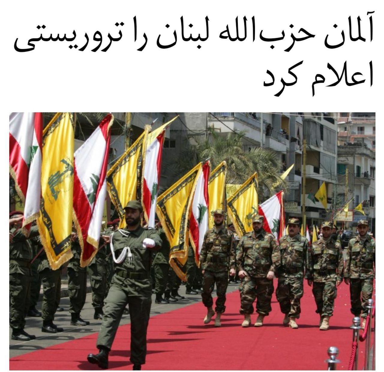 آلمان حزبالله لبنان را تروریس … 354405001588240805