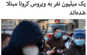 شمار مبتلایان به ویروس کرونا … شمار مبتلایان به ویروس کرونا … 460665001585875005 300x190