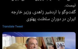 اردشیر زاهدی وزیر خارجه ایران … اردشیر زاهدی وزیر خارجه ایران … 477358001587988805 300x190