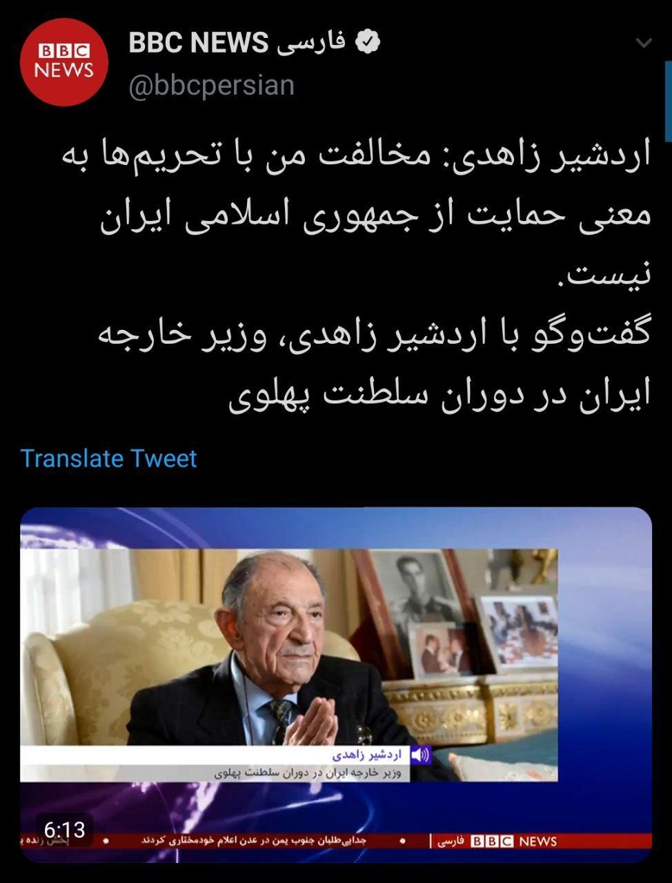 اردشیر زاهدی وزیر خارجه ایران … 477358001587988805