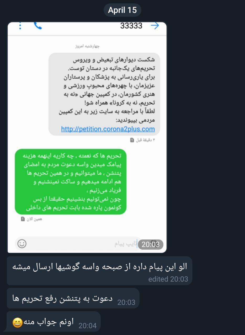 پیامهای ارسالی به #الو در مور … 495015001586972412