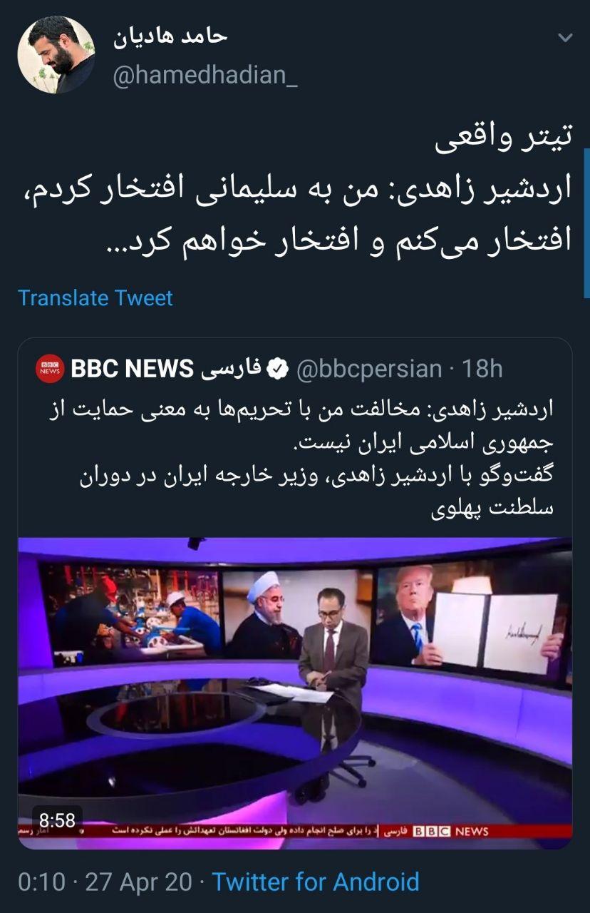 ماموریت بیبیسی فارسی به خوب … 529560001587991205