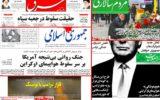 روزنامههای چاپ تهران: شرق: رو … روزنامههای چاپ تهران: شرق: رو … 581375001587163204 160x100
