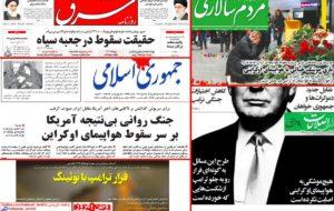روزنامههای چاپ تهران: شرق: رو … روزنامههای چاپ تهران: شرق: رو … 581375001587163204 300x190
