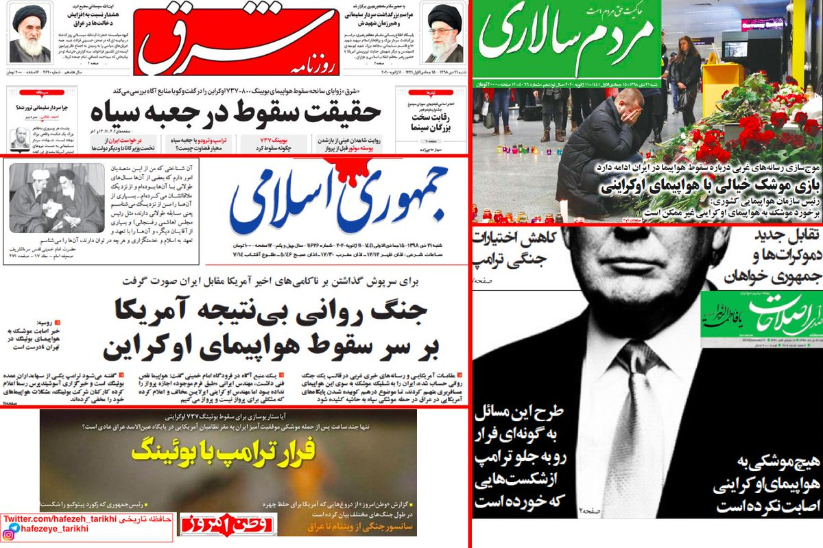 روزنامههای چاپ تهران: شرق: رو … 581375001587163204