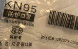 میلیونها ماسک ffp2 واردشده از … میلیونها ماسک ffp2 واردشده از … 611670001587148804 160x100