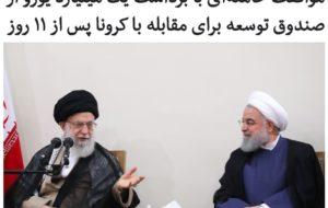 آیتالله علی خامنهای، رهبر جم … آیتالله علی خامنهای، رهبر جم … 612876001586184014 300x190