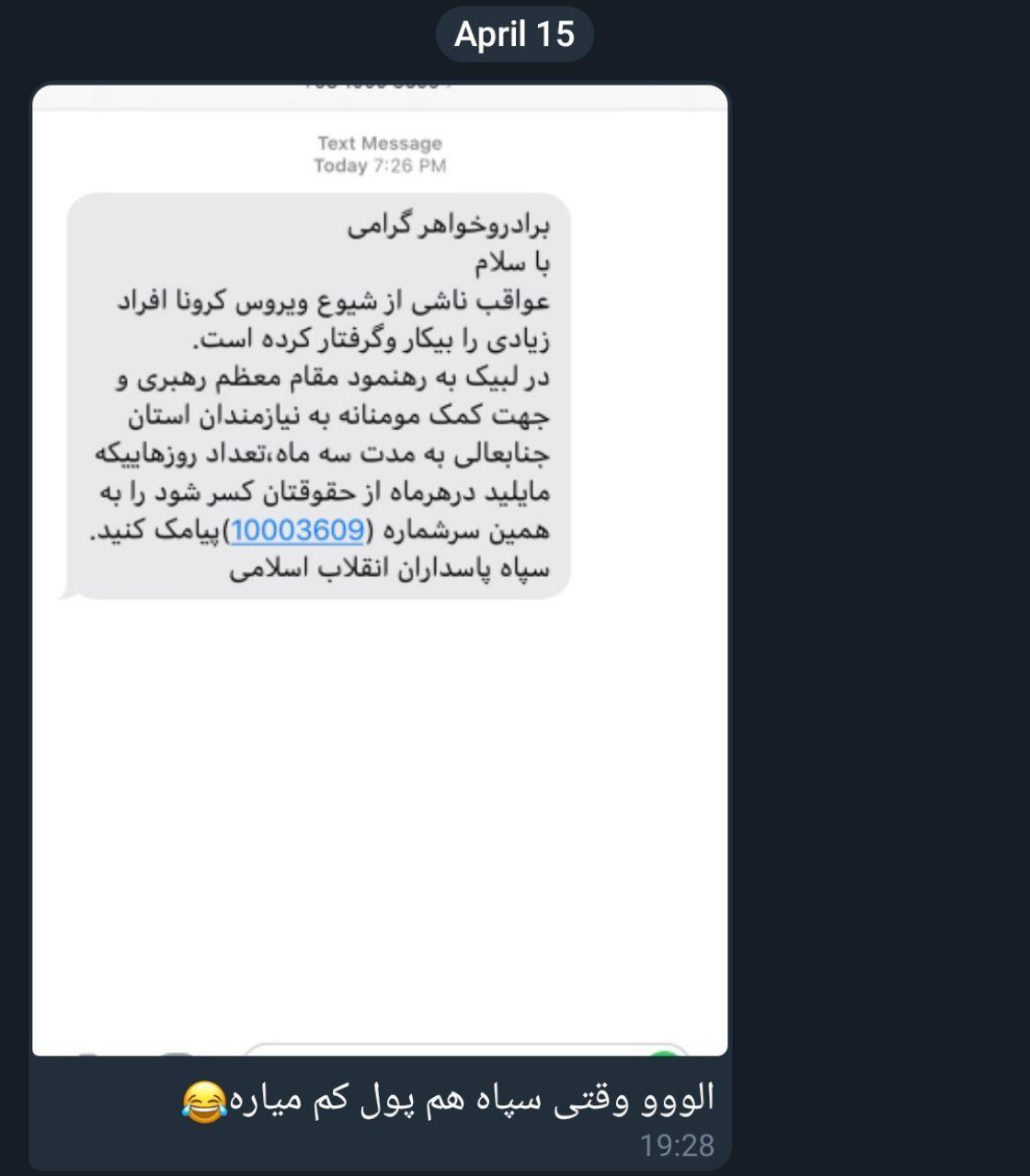 پیامهای ارسالی به #الو در مور … 644967001586972411