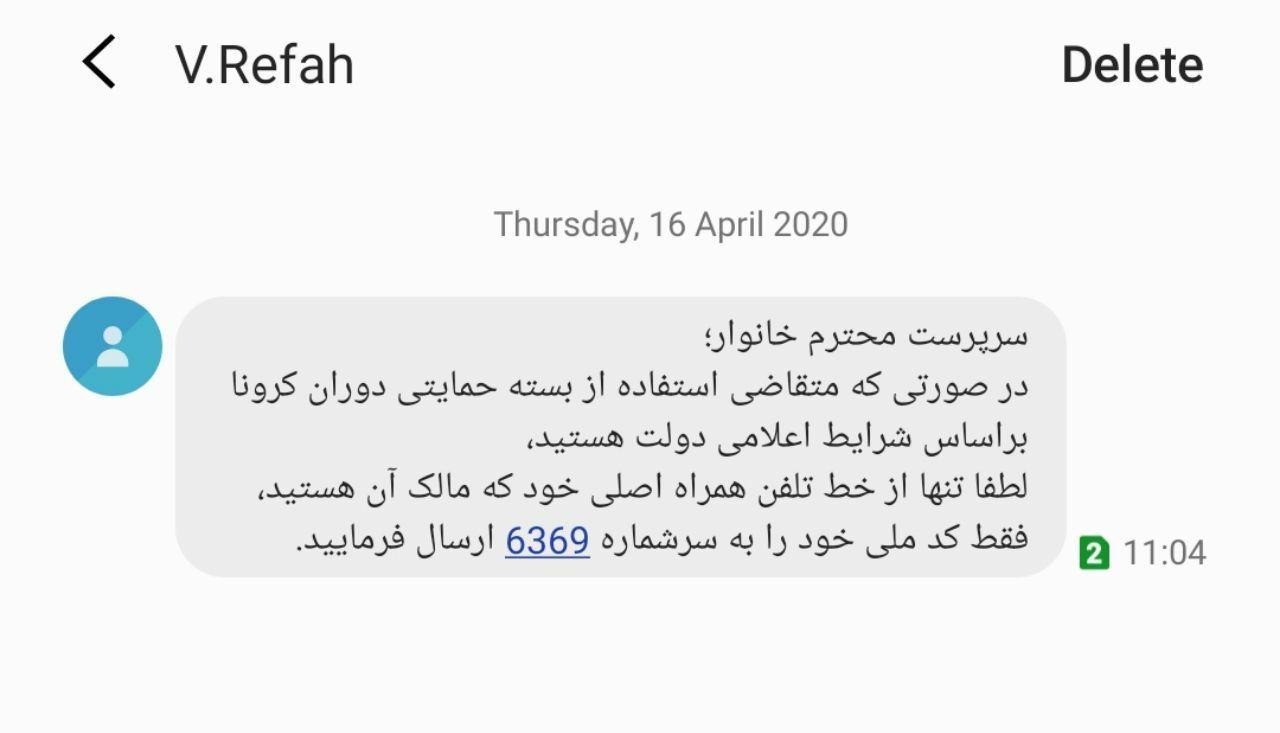 #الو دولت بابت یک میلیون وام، … 649233001587028205