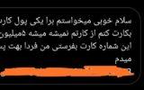 گلبرگهام!! haram_sara چه ر … گلبرگهام!! haram_sara چه ر … 651741001588251005 160x100