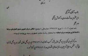 #الو روحانی به وزیر بهداشت نام … #الو روحانی به وزیر بهداشت نام … 665571001586017204 300x190