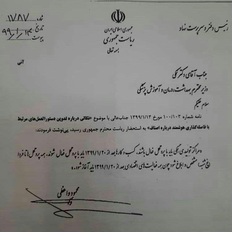 #الو روحانی به وزیر بهداشت نام … 665571001586017204