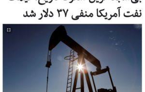 قیمت نفت آمریکا روز دوشنبه اول … قیمت نفت آمریکا روز دوشنبه اول … 686781001587409805 300x190