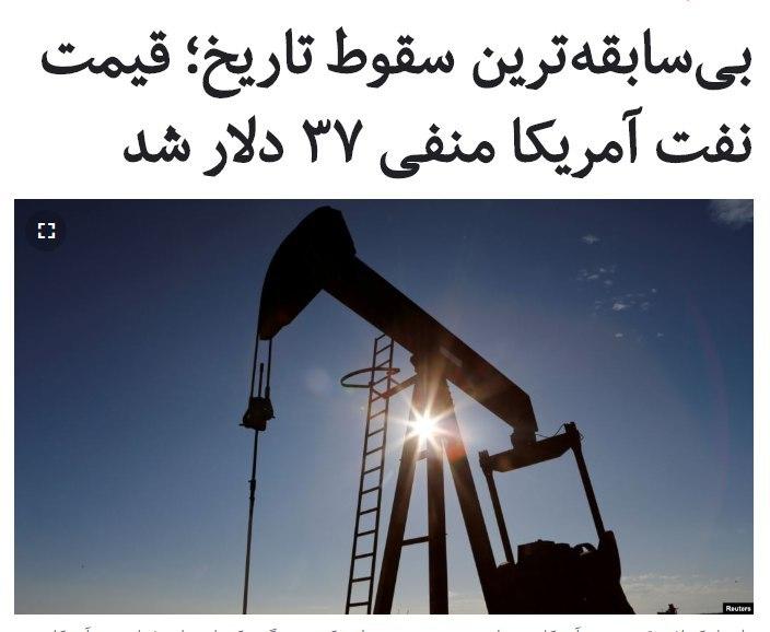 قیمت نفت آمریکا روز دوشنبه اول … 686781001587409805