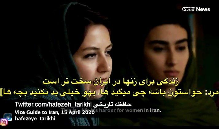 """زن: """"زندگی برای زنها در ایران … 690021001587145204"""