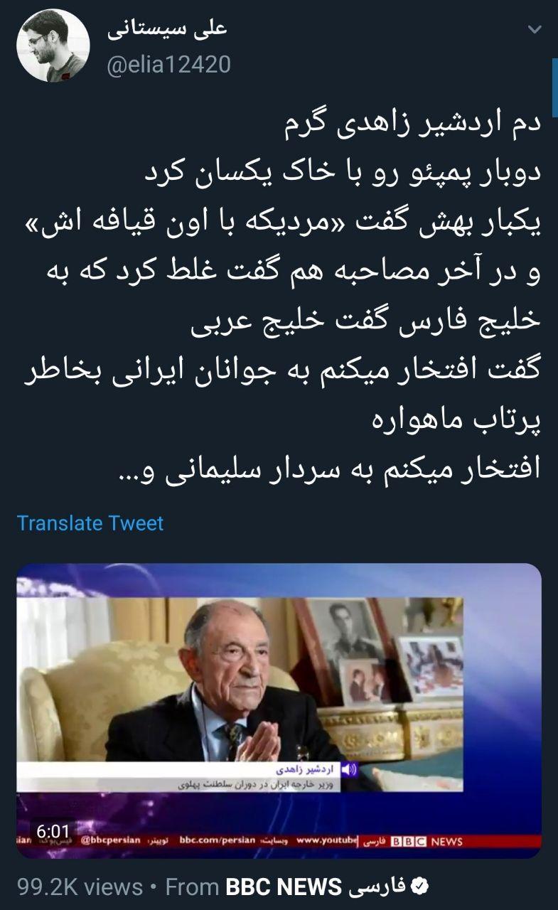 ماموریت بیبیسی فارسی به خوب … 783635001587991206