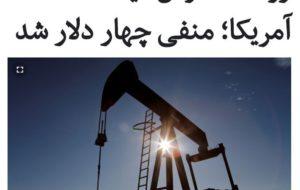 قیمت نفت آمریکا روز دوشنبه اول … قیمت نفت آمریکا روز دوشنبه اول … 833405001587408605 300x190