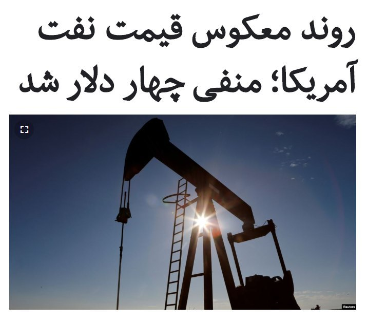 قیمت نفت آمریکا روز دوشنبه اول … 833405001587408605