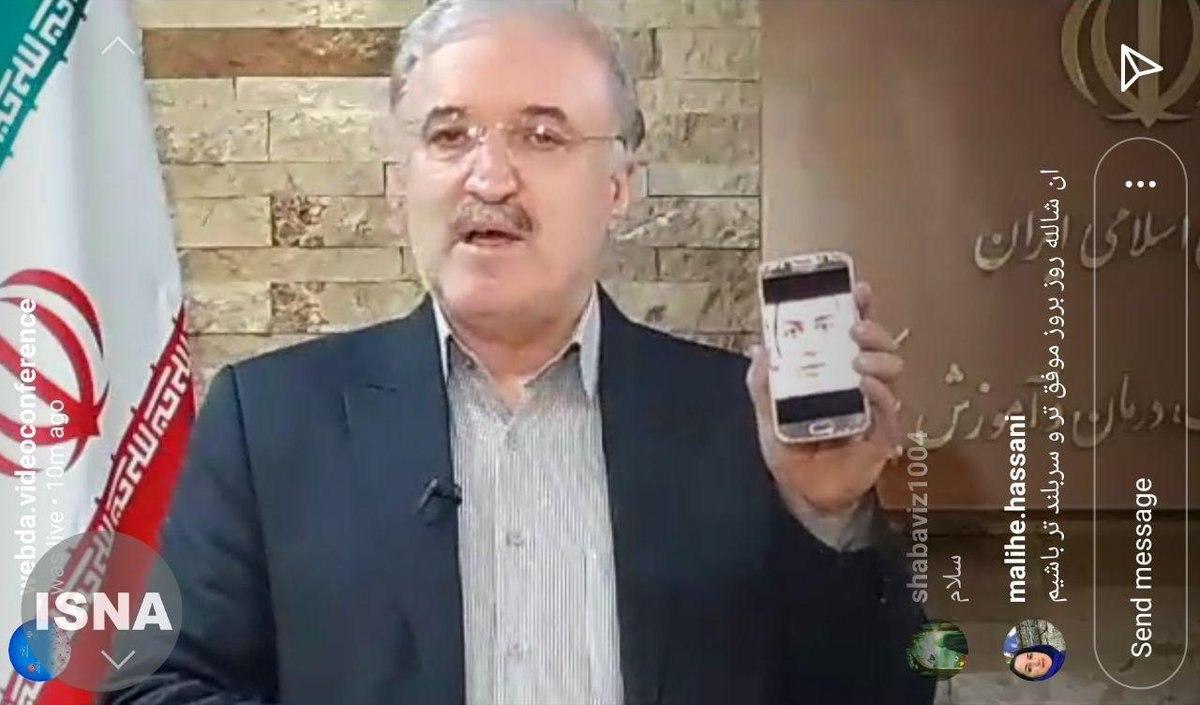 سعید نمکی وزیر بهداشت ایران در … 840171001586877604