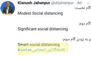 وقتی عبارت《فاصلهگذاری اجتماعی … وقتی عبارت《فاصلهگذاری اجتماعی … 885153001586112606 300x190