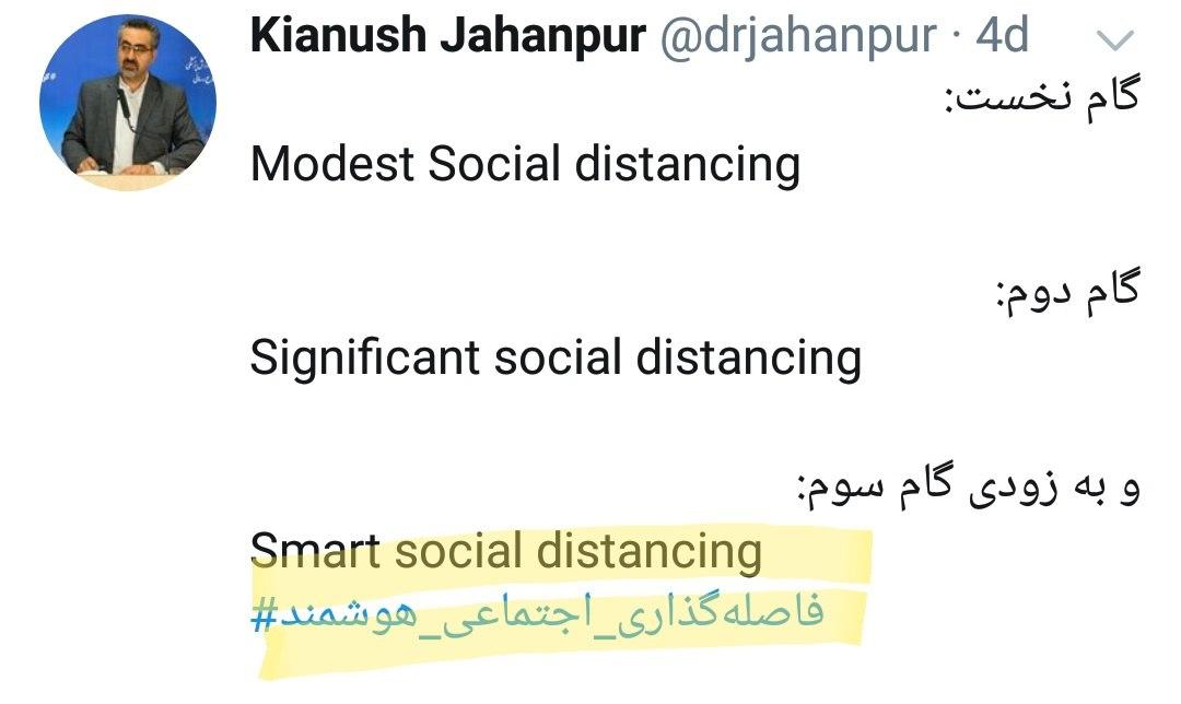 وقتی عبارت《فاصلهگذاری اجتماعی … 885153001586112606