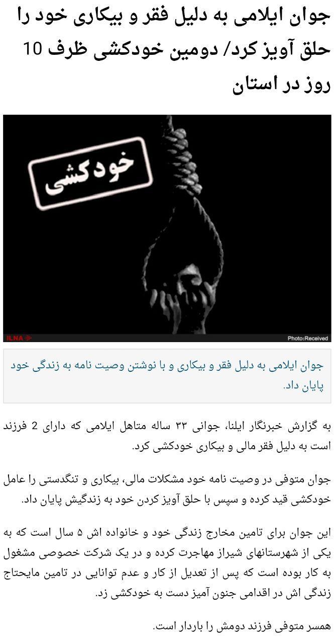 #الو این دومین خودکشی در استان … 903282001587034204