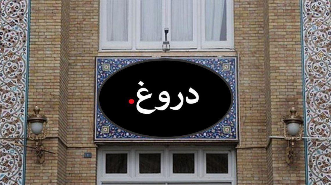 وزارت خارجه جمهوری اسلامی عکس … 952454001586364604