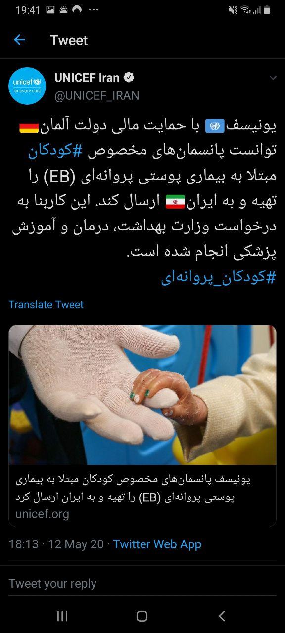 یونیسف با حمایت مالی دولت آلما … 003024001589470205