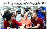 رسانههای چینی گزارش دادهاند … رسانههای چینی گزارش دادهاند … 020811001589934005 160x100