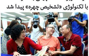 رسانههای چینی گزارش دادهاند … رسانههای چینی گزارش دادهاند … 020811001589934005 300x190