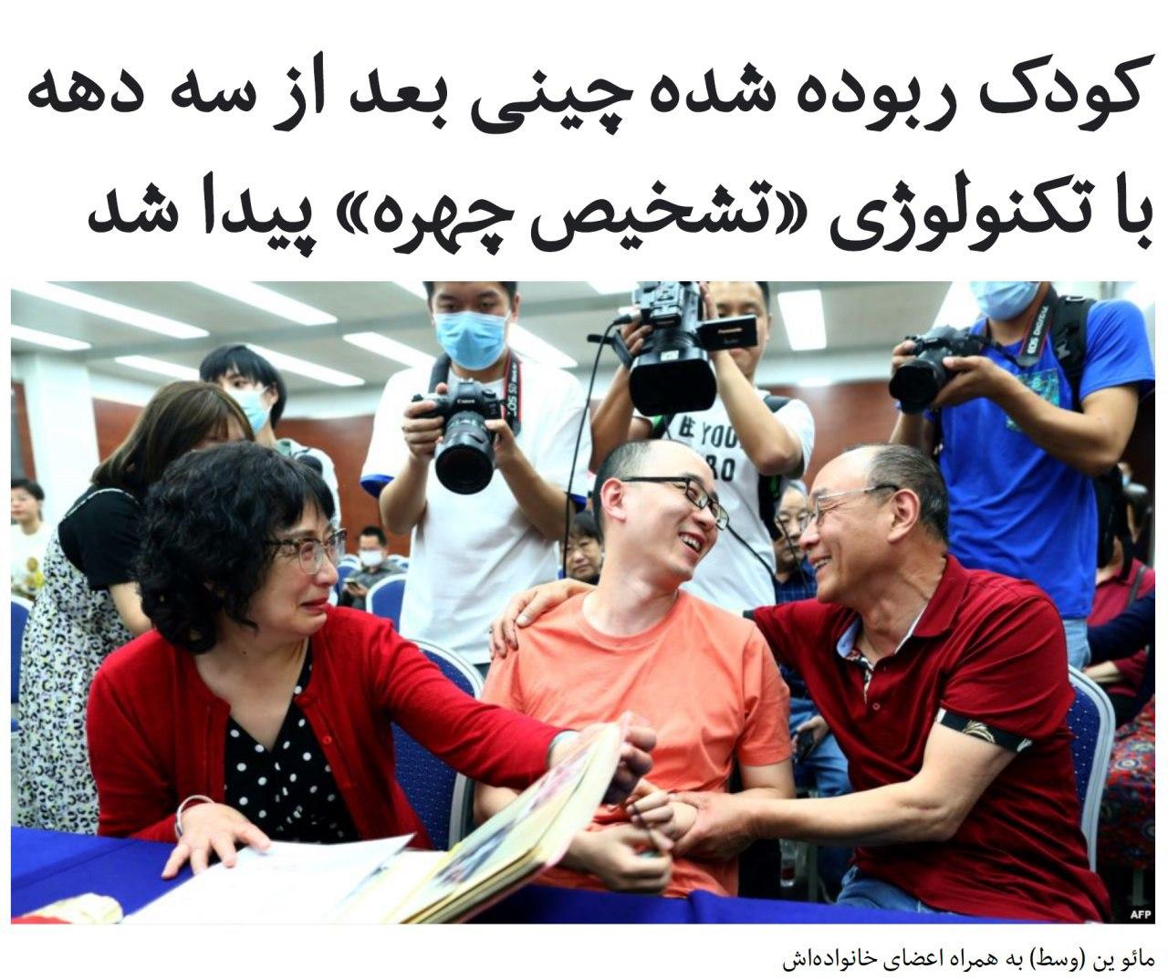 رسانههای چینی گزارش دادهاند … 020811001589934005