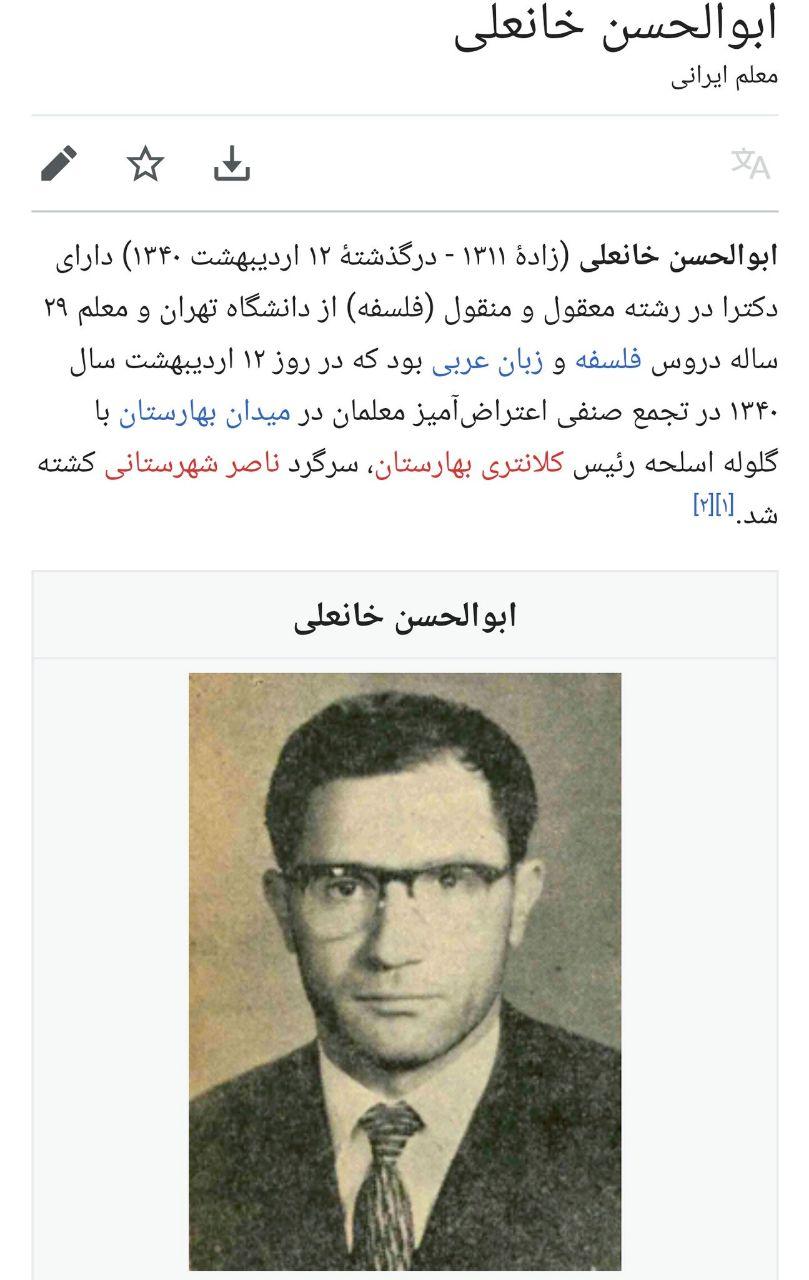 دکتر ابولحسن خانعلی معلمی بود … 058645001588359006