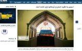 🔹 ایرنا خبر حمله به مقبره یهود … 🔹 ایرنا خبر حمله به مقبره یهود … 146613001589627406 160x100