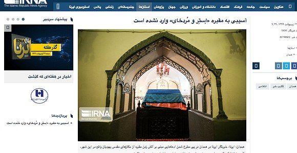 🔹 ایرنا خبر حمله به مقبره یهود … 146613001589627406