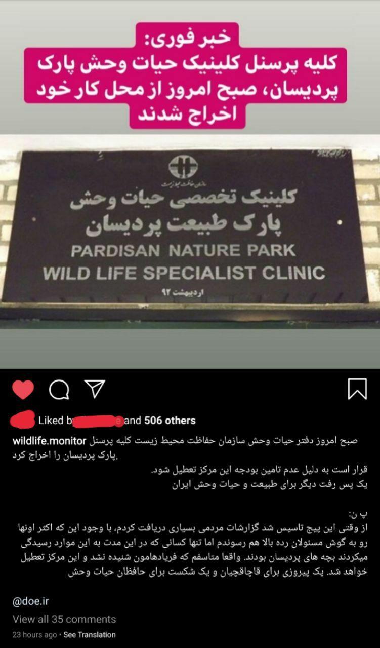 #الو تنها مرکز حفظ و درمان و ب … 221247001590072005